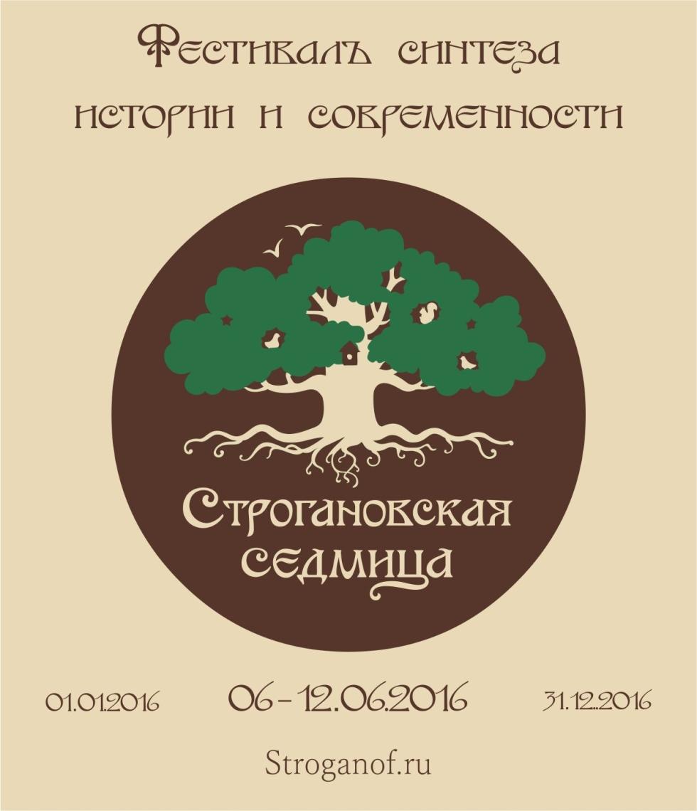 Фестиваль синтеза истории и современности «Строгановская седмица» организатором которого является Российский Союз Туриндустрии, присвоен статус «Национальное событие 2016»