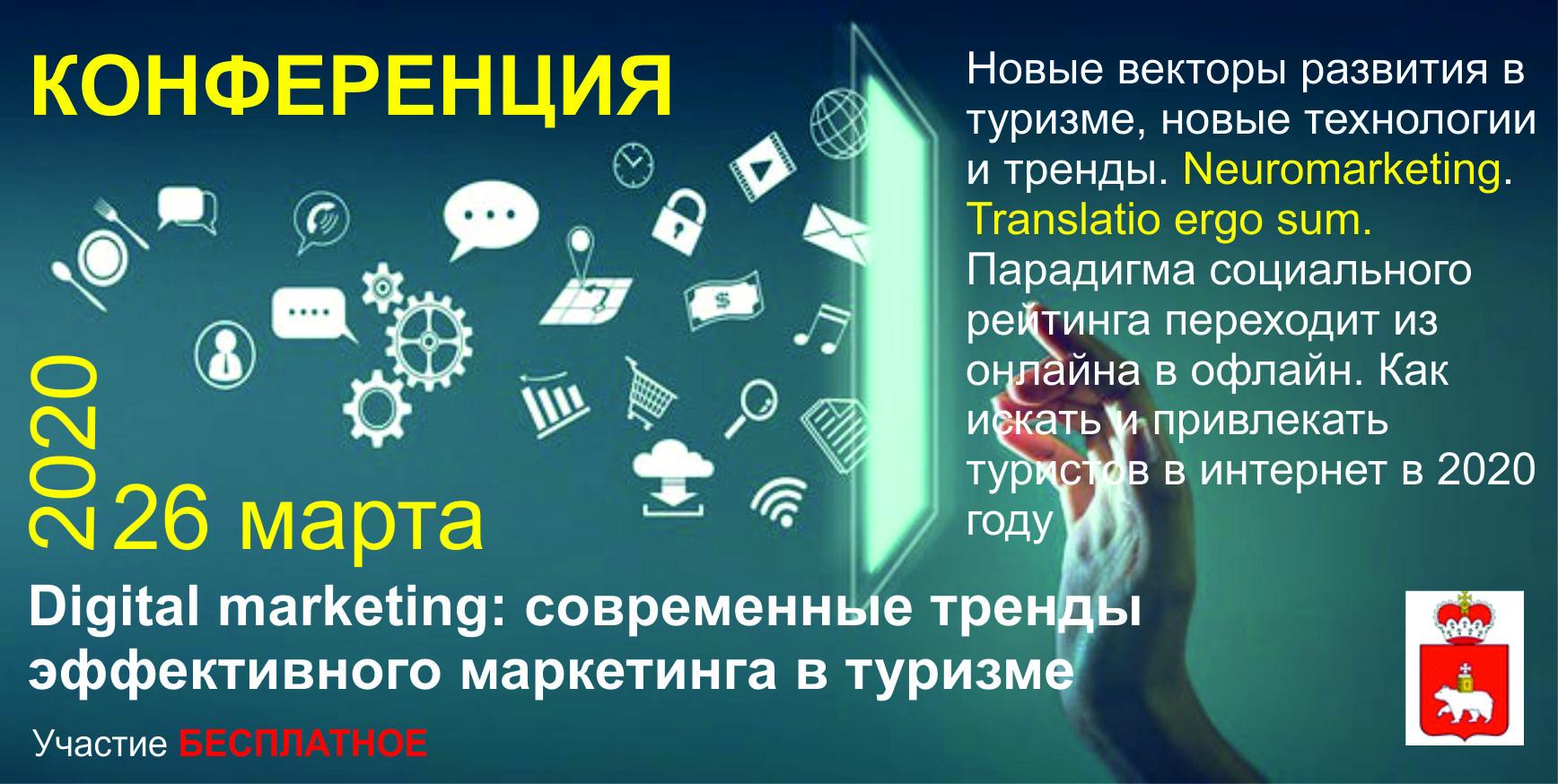 26.03.2020 г. КОНФЕРЕНЦИЯ «Digital marketing: современные тренды эффективного маркетинга в туристической отрасли»