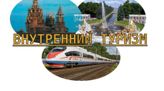 РСТ и ТПП РФ подготовили предложения по развитию внутреннего и въездного туризма в России