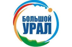 В рамках форума «Большой Урал» состоялось заседание по вопросу развития «Красного туризма» в регионах. По итогам заседания была принята Резолюция, отражающая договоренности всех участников — регионов маршрута
