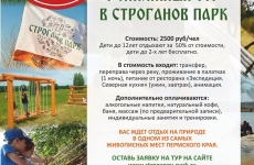 Приглашаем в рекламный тур в «Строганов парк» 21 июля 2016г